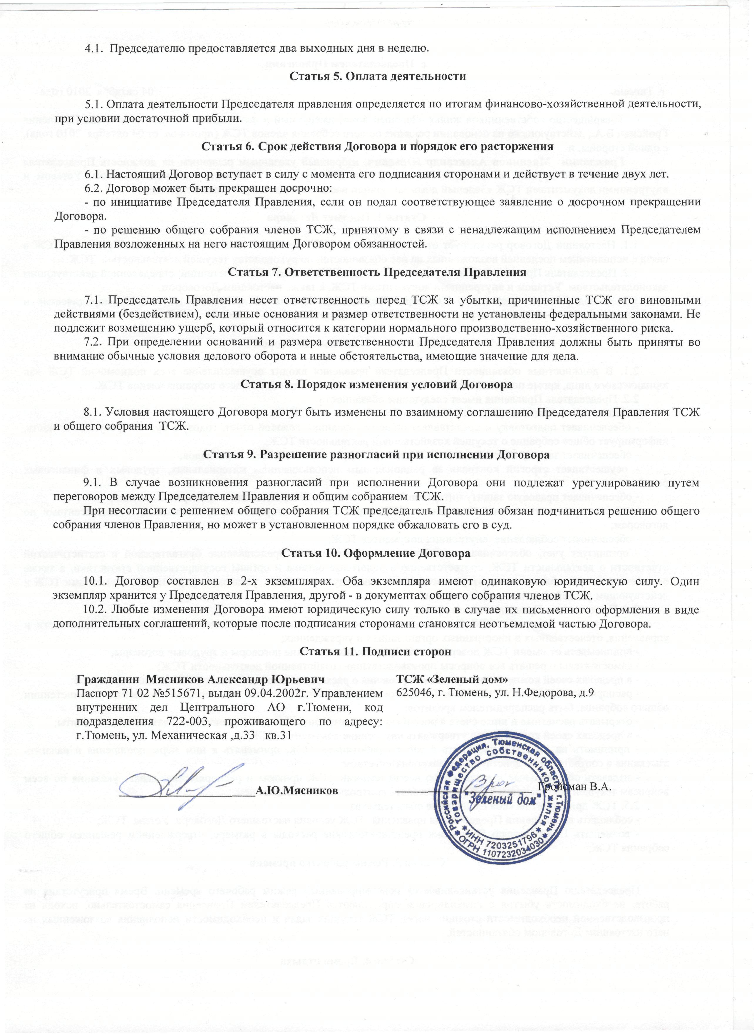 Образец договор с председателем тсж